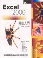 Excel 2000徹底入門