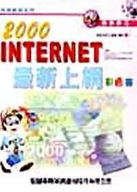 2000 INTERNET最新上網彩色書