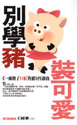 別學豬裝可愛:《一頭擦了口紅的豬》四部曲