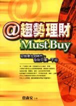 @趨勢理財Must Buy