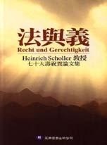 法與義:Heinrich Scholler教授七十大壽祝賀論文集