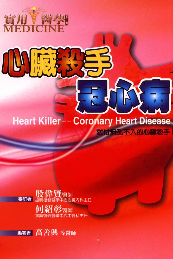 心臟殺手:冠心病