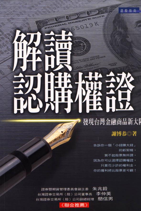 解讀認購權證:發現台灣金融商品新大陸
