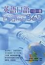 英語口語一日一題 Conversational English 365