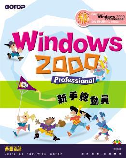 Windows 2000 Professional新手總動員