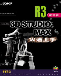3D Studio MAX3火速上手,動畫篇