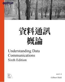 資料通訊概論