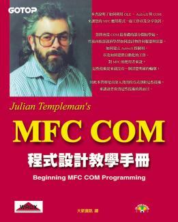 MFC COM程式設計教學手冊