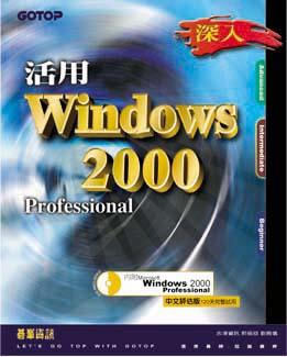 深入活用Windows 2000 Professional