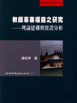 教師專業權能之研究 :  理論建構與實證分析 /