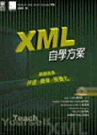 XML自學方案