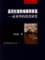 臺灣社會的婚姻與家庭:社會學的實證研究