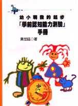 學前認知能力測驗手冊 /