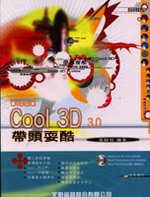 Ulead Cool 3D 3.0帶頭耍酷