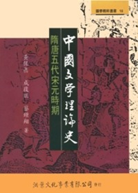 中國文學理論史:隋唐五代宋元時期