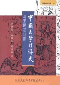 中國文學理論史:清末民初時期