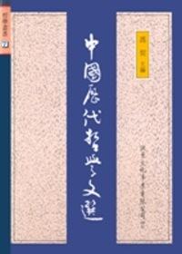 中國歷代哲學文選