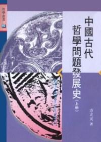 中國古代哲學問題發展史