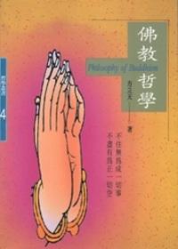 佛教哲學 = Philosophy of Buddhism