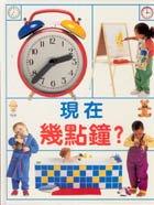 現在幾點鐘? /