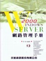 Windows 2000 server網路管理手冊