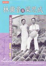 林徽音與梁思成:一對探索中國建築的伴侶