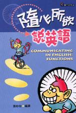 隨心所欲說英語