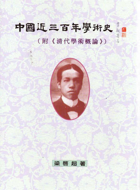 中國近三百年學術史 清代學術概論