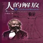 人的解放 =  Karl Marx and human emancipation : 21世紀馬克思學說新探 /