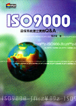 ISO 9000:品保系統建立實務Q&A