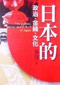 日本的政治金錢.文化