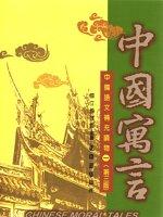 中國寓言 :  中國語文補充讀物一 = Chinese moral tales /