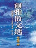 爾雅散文選:爾雅創社二十五年散文菁華