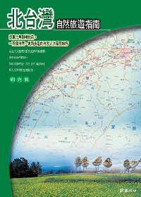 北台灣自然旅遊指南