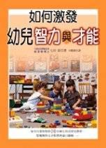 如何激發幼兒智力與才能 /