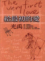 給最初的愛 =  The first very love /