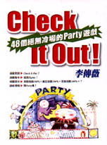 Check It Out!:48個絕無冷場的Party遊戲