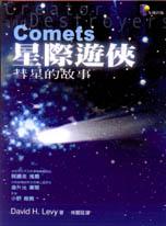 星際遊俠 :  彗星的故事 /