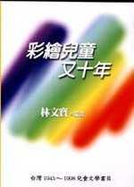 彩繪兒童又十年 :  台灣(1945-1998)兒童文學書目 /