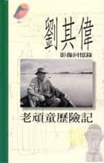 老頑童歷險記:劉其偉影像回憶錄