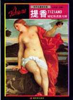 提香 =  Tiziano : 威尼斯畫派大師 /