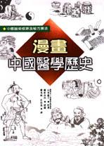 漫畫中國醫學歷史:中國醫術根源及秘方療法
