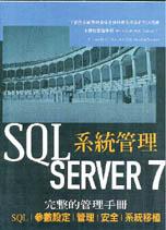 SQL server 7系統管理
