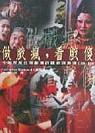 做戲瘋,看戲傻 : 十年所見台灣劇場的觀眾與表演(1988-1998)