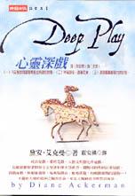 Deep Play:心靈深戲