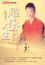 雕琢人生:台灣第一位外科女醫師林靜芸