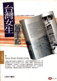 台灣女生留學手記 :  50位女留學生在美國的生活故事 /