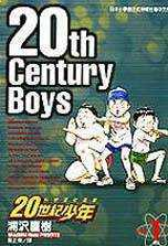 20世紀少年 1