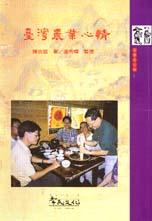 台灣農業心情