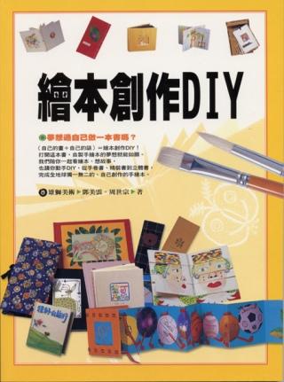 繪本創作DIY /